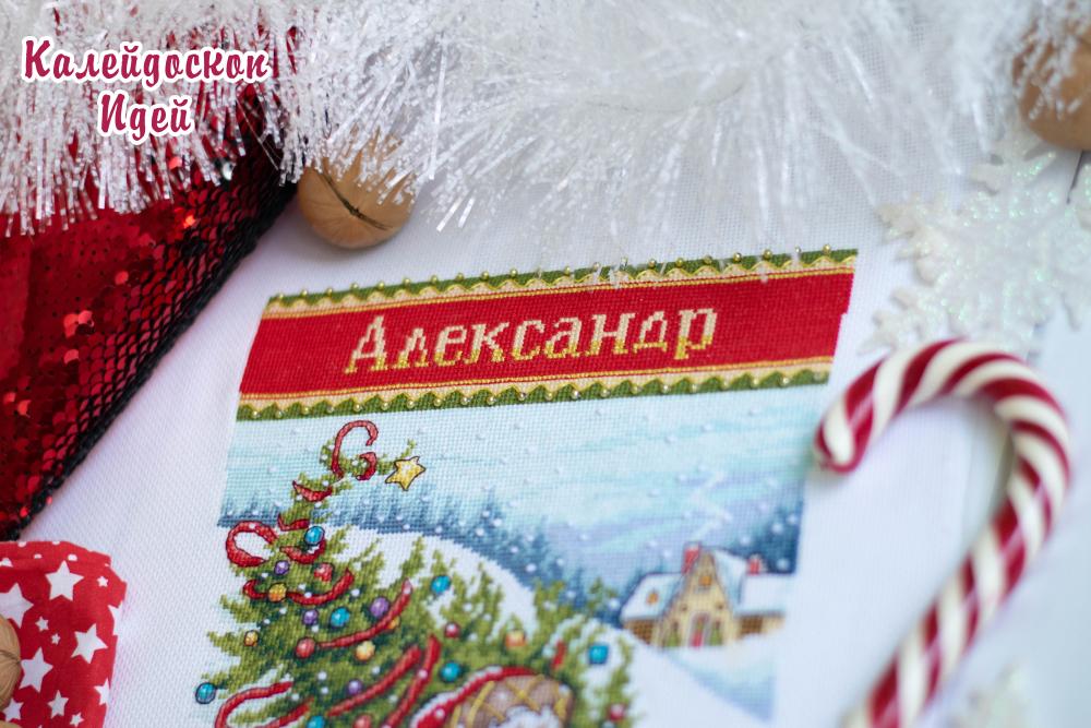 Santa`s Journey Stocking 8752 Сапожок Путешествие Санты